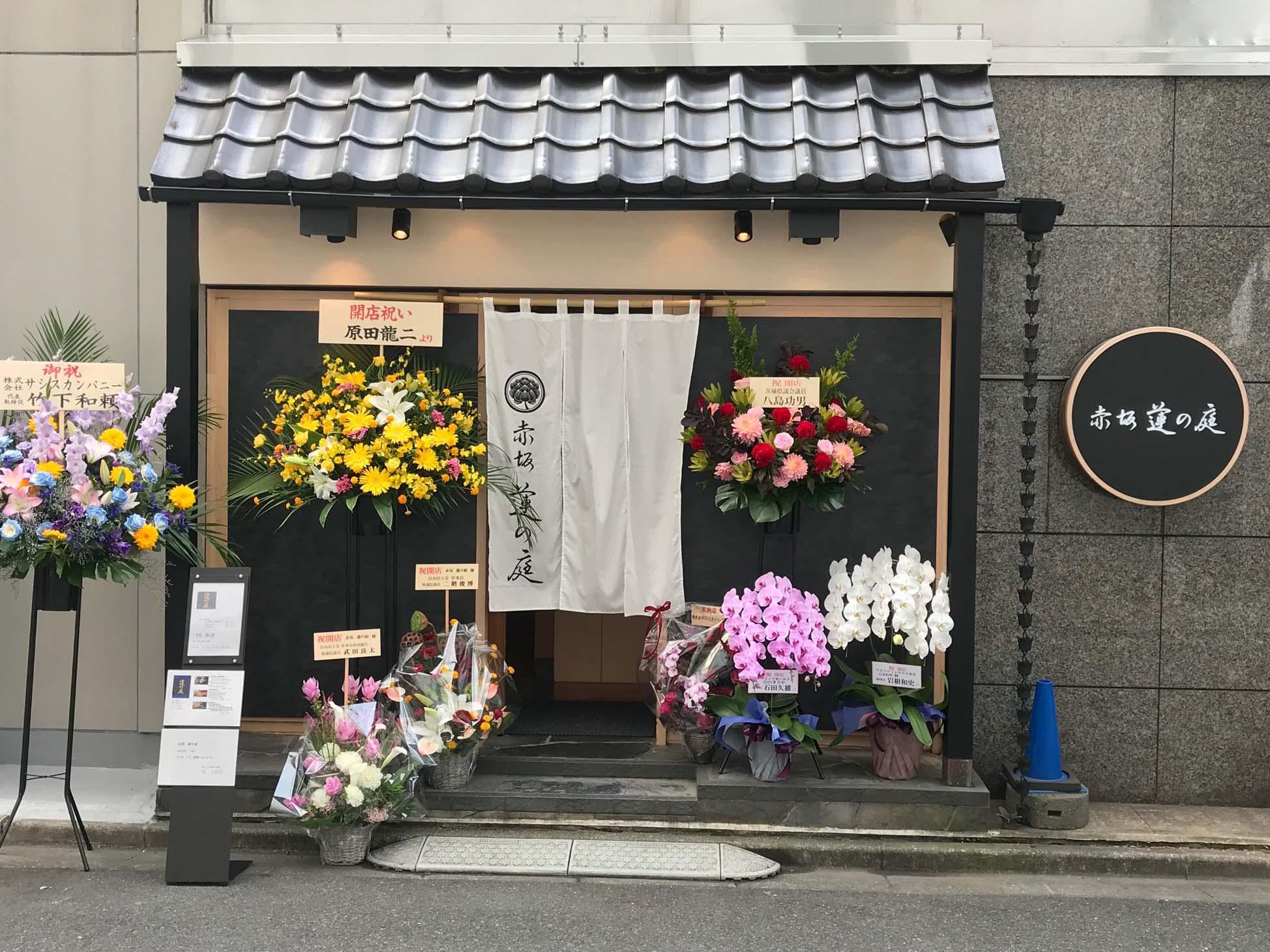 赤坂蓮の庭9月13日オープン
