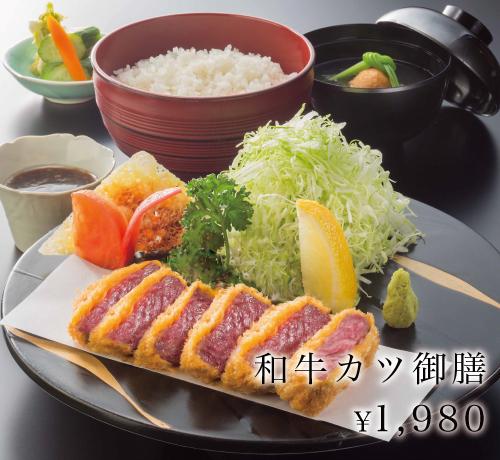 和牛カツ御膳 ¥1,980