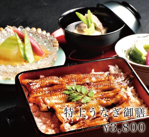 特上うなぎ御膳 ¥3,800