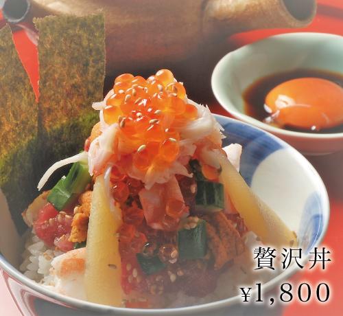 贅沢丼 ¥1,800