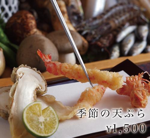季節の天ぷら ¥1,500