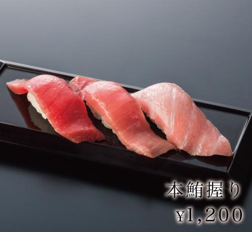 本鮪握り ¥1,200